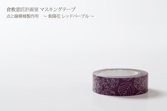 倉敷意匠 紫陽花 レッドパープル(26535-01)