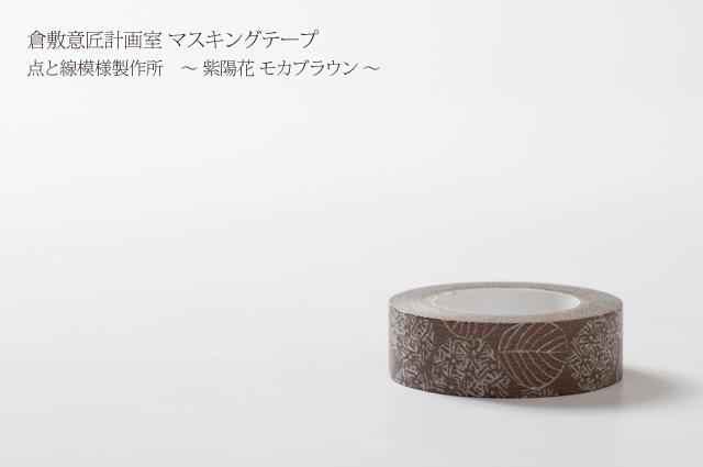 倉敷意匠 紫陽花 モカブラウン(26535-02)