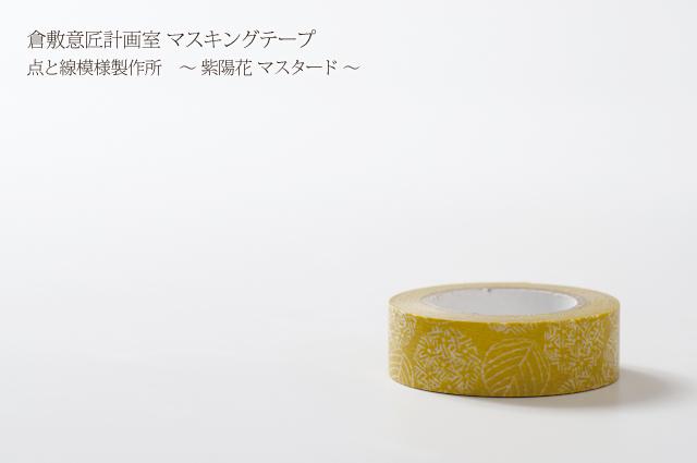 倉敷意匠 紫陽花 マスタード(26535-03)