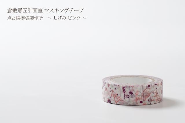 倉敷意匠 しげみ ピンク(26535-05)