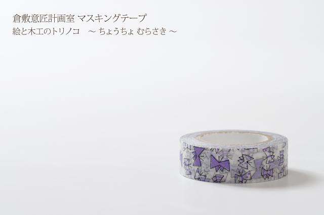 倉敷意匠 ちょうちょ むらさき(29925-03)