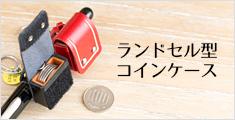 小さなランドセルのコインケース