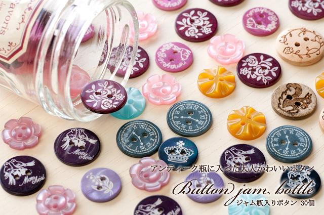 東京アンティークのジャム瓶入りボタン30個