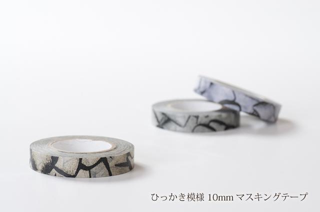 倉敷意匠 ひっかき模様 10mm