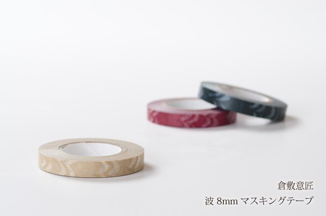 倉敷意匠 波 8mmマスキングテープ