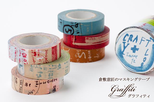 倉敷意匠のグラフィティマスキングテープ3巻セット
