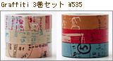 Graffitiマスキングテープ3色セット