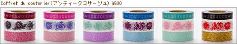 コフレ・ドュ・クチュリエ3(アンティークコサージュ)3巻セット