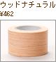 ウッドナチュラル30マスキングテープ
