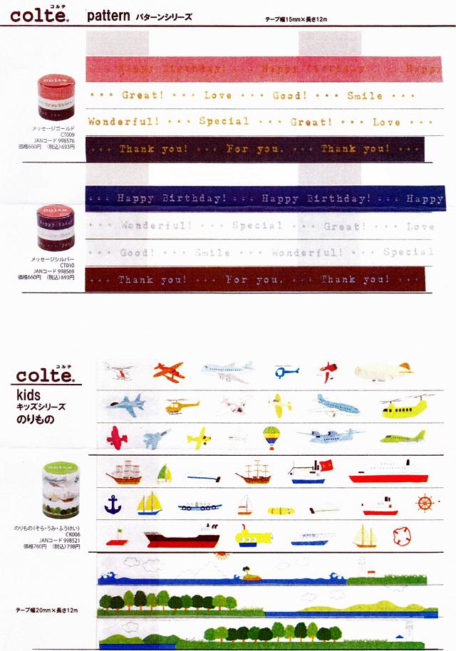 コルテの2012年新作マスキングテープ/メッセージとレース