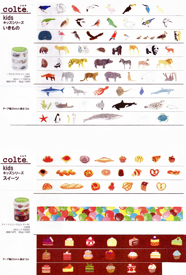 コルテの2012年新作マスキングテープ/ウッドナチュラル