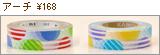カモ井加工紙のマスキングテープ/DECO アーチ