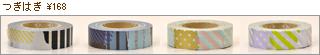 カモ井加工紙のマスキングテープ/DECO つぎはぎ