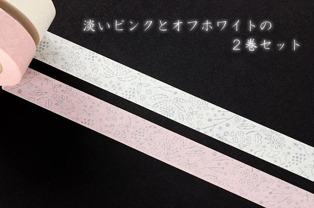 花草木マスキングテープはピンクと白の2巻セット