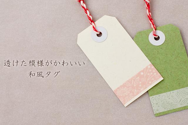 花草木マスキングテープで作った和風タグ
