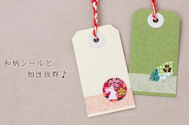 花草木マスキングテープと和柄シールの和風タグ