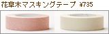 花草木マスキングテープ