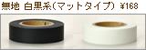 カモ井加工紙無地白黒系