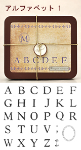 マーガレットスタンプセット/アルファベット1