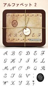マーガレットスタンプセット/アルファベット2