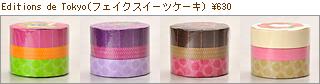 Editions de Tokyo(エディシォンドゥトーキョー)フェイクスイーツケーキ