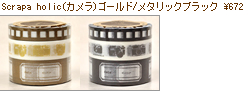 カメラ/ゴールド・メタリックブラック