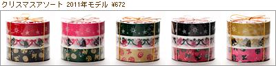 マスキングテープ・クリスマスアソート2011 3巻セット