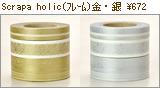 Scrapa holic(スクラップホリック)フレーム金銀