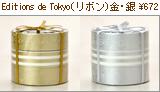 Editions de Tokyo(エディシォンドゥトーキョー)リボン金銀