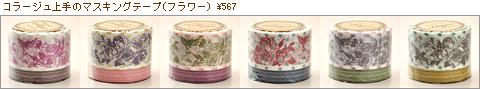コラージュ上手のマスキングテープ・フラワー/2巻セット