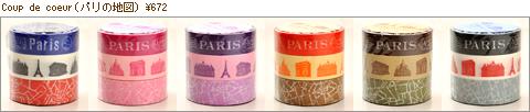 マークスのマスキングテープ3巻セット/パリの地図