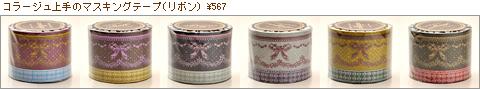 コラージュ上手のマスキングテープ・リボン/2巻セット