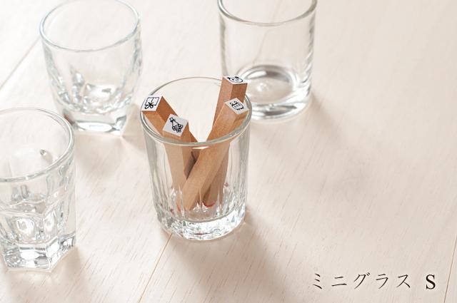 ミニグラスS