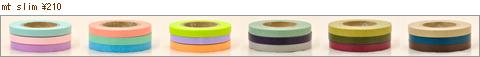 カモ井加工紙のマスキングテープ/mt slim3巻セット