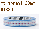 mt appeal メジャー 20mm×50m