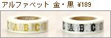mtexアルファベット/金黒