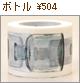 カモ井加工紙のマスキングテープ/mt ex ボトル