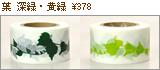 mtex葉/深緑黄緑