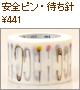 カモ井加工紙のマスキングテープ/mt ex 安全ピン・待ち針