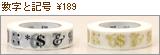 カモ井加工紙のマスキングテープ/mt ex 数字と記号