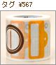 カモ井加工紙のマスキングテープ/mt ex タグ