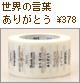 カモ井加工紙のマスキングテープ/mt ex 世界の言葉 ありがとう