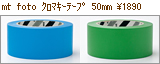 mt クロマキーテープ 50mm×50m