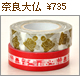 遊 中川の奈良大仏マスキングテープ