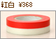 遊 中川の紅白マスキングテープ