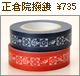 遊 中川の正倉院撥鏤マスキングテープ