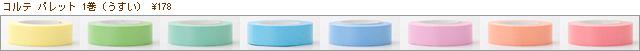 コルテうすいパレットシリーズ1巻入りマスキングテープ