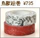 遊 中川の鳥獣絵巻マスキングテープ