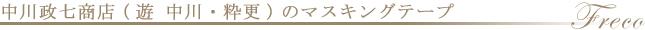 中川政七商店(遊中川・粋更)のマスキングテープ一覧