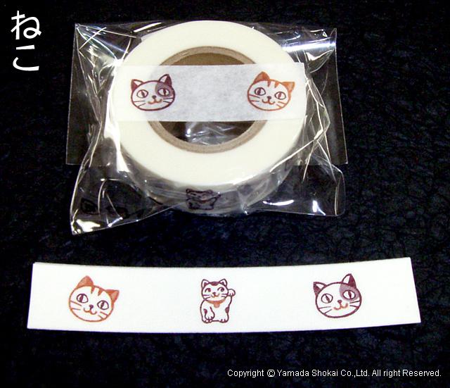 山田商会のねこマスキングテープ